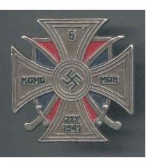 WW2 German 5th Don Cossack Cavilary Regiment medal