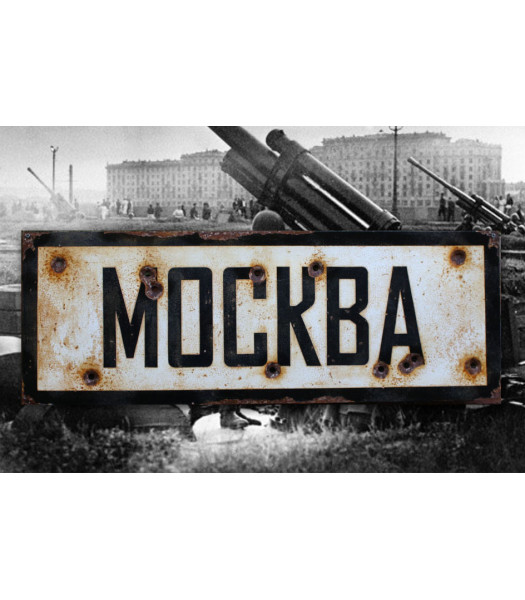 Moscow - vintage WW2 road and place name sign